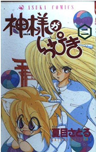 神様がいっぴき 第2巻 (あすかコミックス)の詳細を見る