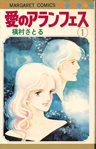 愛のアランフェス(1) (マーガレットコミックス)
