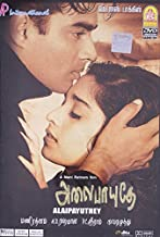 Alaipayuthey Tamil DVD Boxed and Sealed (English Subtitles)