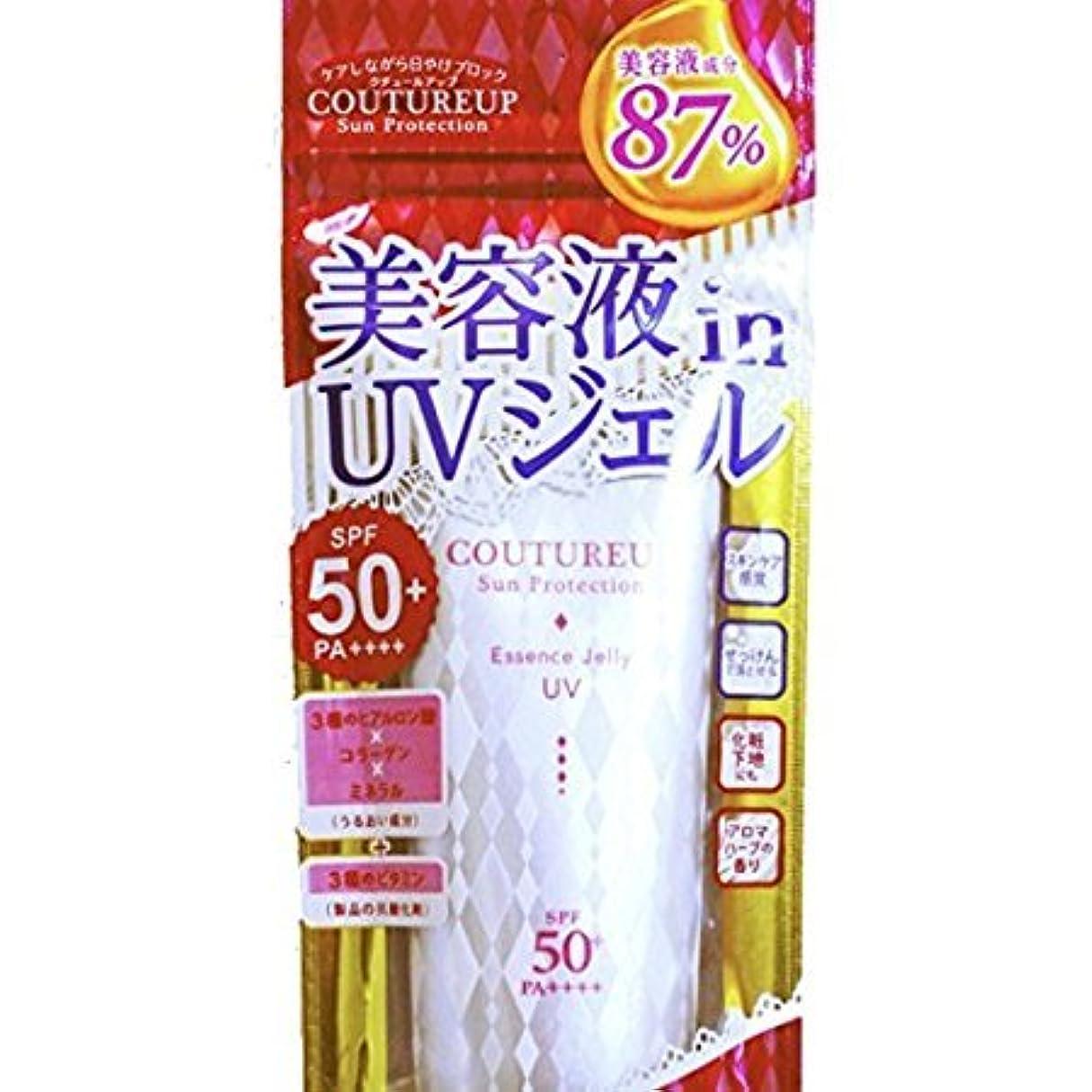 ポスター怠けたパス美容液 in UVジェル SPF50+/PA++++ 65g 美容液成分87% 日焼け止め&化粧下地