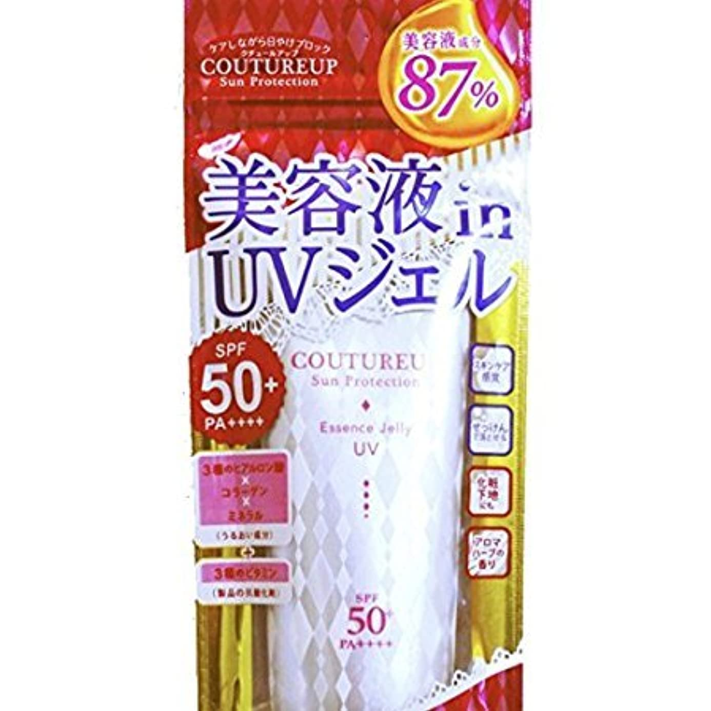 標準霧何美容液 in UVジェル SPF50+/PA++++ 65g 美容液成分87% 日焼け止め&化粧下地