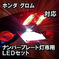 LEDナンバープレートランプ ホンダ グロム 対応 LEDバルブ