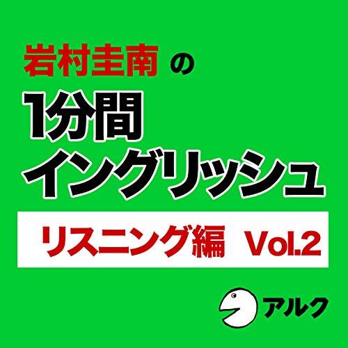 『岩村圭南の1分間イングリッシュ (リスニング編Vol.2)』のカバーアート