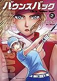 バウンスバック(2) (週刊現代コミックス)
