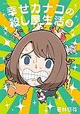 幸せカナコの殺し屋生活(3) (星海社コミックス)