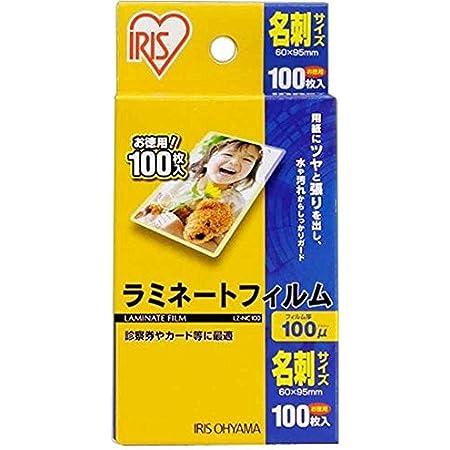 アイリスオーヤマ ラミネートフィルム 100μm 名刺 サイズ 100枚入 LZ-NC100