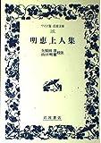 明恵上人集 (ワイド版 岩波文庫)