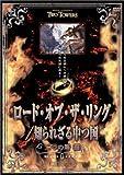 ロード・オブ・ザ・リング/知られざる中つ国/二つの塔 編[DVD]