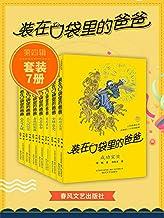装在口袋里的爸爸 第四辑(套装7册,中国首位迪士尼签约作家杨鹏作品)
