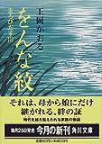 をんな紋―まろびだす川 (角川文庫)