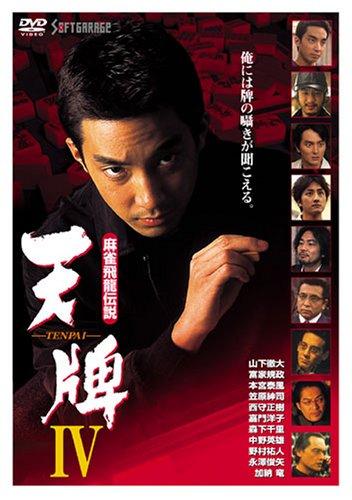 麻雀飛龍伝説 天牌4 [DVD]