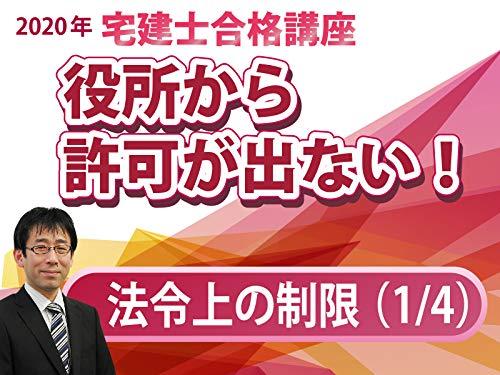 第1話 2020宅建士 法令上の制限 1/4