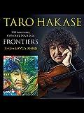 TARO HAKASE 30th Anniversary CONCERT TOUR 2020 FRONTIERS スペシャルダイジェスト映像