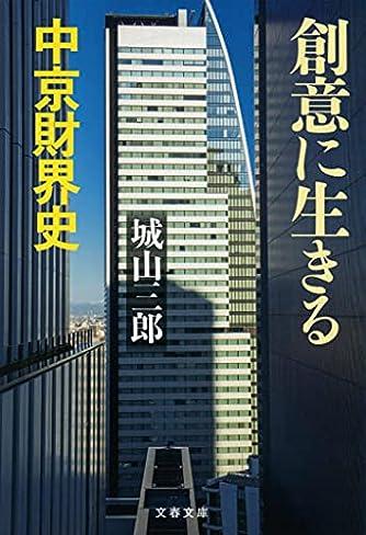 創意に生きる 中京財界史 (文春文庫)