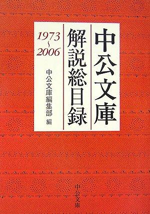 中公文庫解説総目録 1973~2006