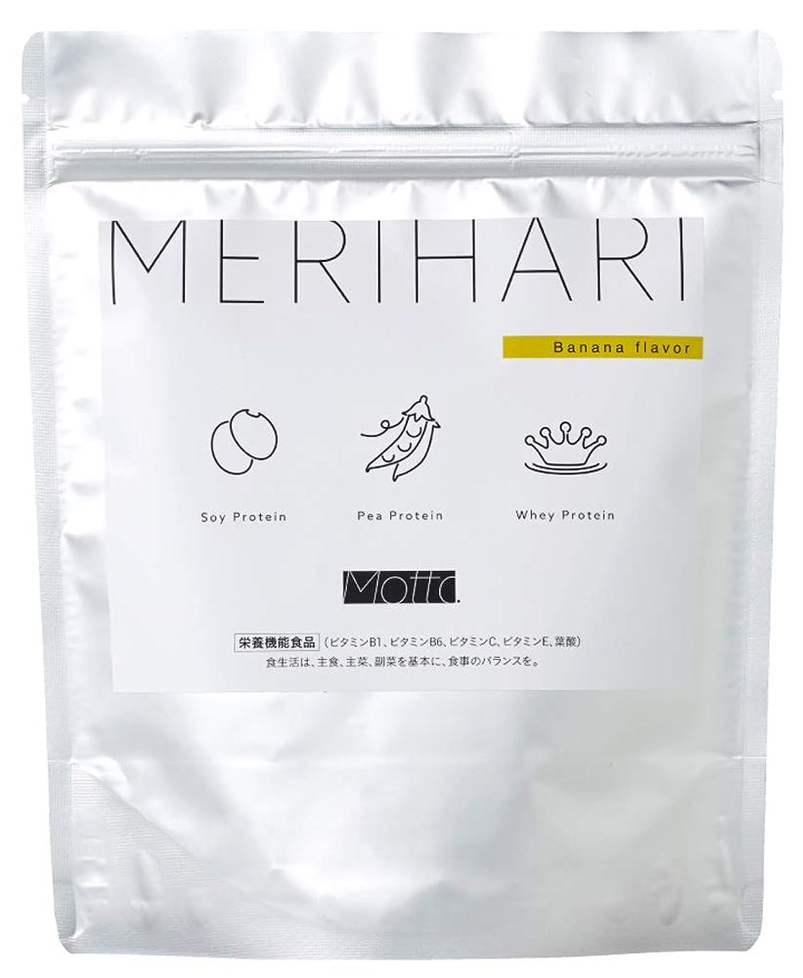 ミネラル生命体ブロンズMottoo (モット) MERIHARI メリハリ 食べる プロテイン [ 置き換え食品 低カロリー ] 女性 バナナ味 275g
