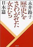新装版 歴史をさわがせた女たち 日本篇 (文春文庫)
