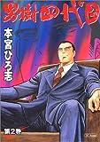 男樹四代目 (第2巻) (SCオールマン)