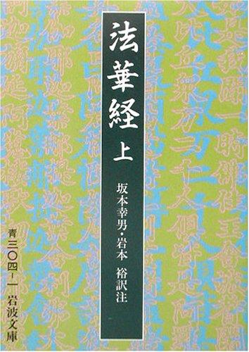 法華経〈上〉 (岩波文庫)