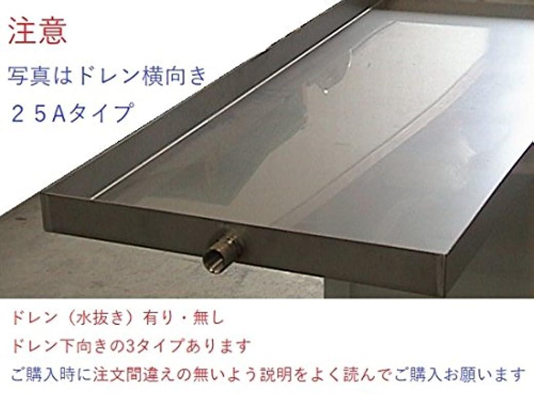 ペニー形状おんどりドレンパン 1200×500×50H SUS304 1.0t 2B 水抜きコック端