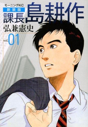 新装版 課長 島耕作 01 (モーニング KC)