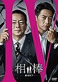 相棒-劇場版IV-首都クライシス 人質は50万人!特命係 最後の決断 DVD通常版[DVD]