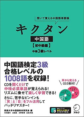 キクタン中国語【初中級編】中検3級レベル