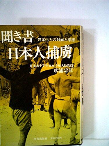 聞き書日本人捕虜