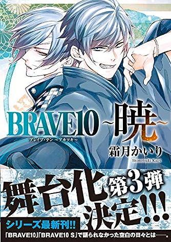 BRAVE10 ~暁~ (MFコミックス ジーンシリーズ)