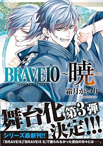 BRAVE10 ~暁~ (MFコミックス ジーンシリーズ)の詳細を見る