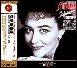 舒曼歌曲集(CD)