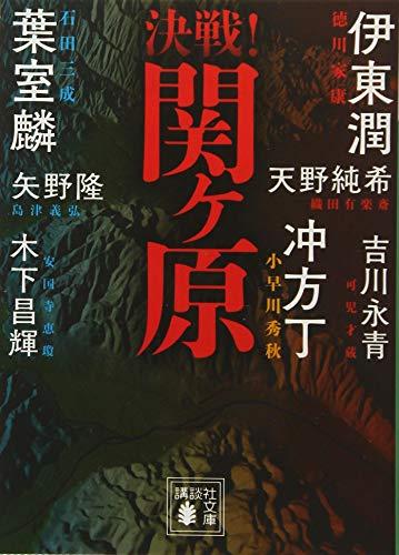 決戦!関ヶ原 (講談社文庫)の詳細を見る