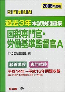 公務員試験 過去3年本試験問題集 国税専門官・労働基準監督官A〈2005年度版〉 (公務員試験過去3年本試験問題集)