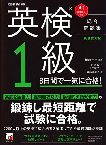 明日香出版社『音声DL付き 英検1級 8日間で一気に合格! 』