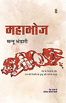 Mahabhoj (Hindi Edition) by [Mannu Bhandari]