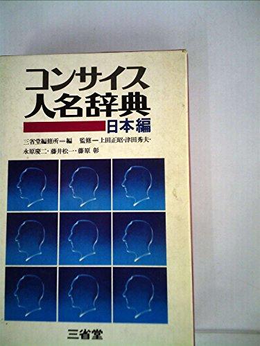 コンサイス人名辞典〈日本編〉 (1976年)の詳細を見る