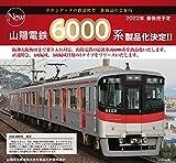 ポポンデッタ Nゲージ 山陽電鉄6000系 直通特急仕様 6両セット 6036 鉄道模型 電車