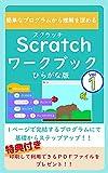 Scrach work book hiragana vol1: kantanna puroguramukara rikaiwo fukameru (Japanese Edition)