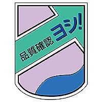 ユニット 胸章 品質確認ヨシ ・ベルセード製・80X60 849-46