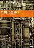 工場幻想曲2Industrial Romanesque2 [DVD]