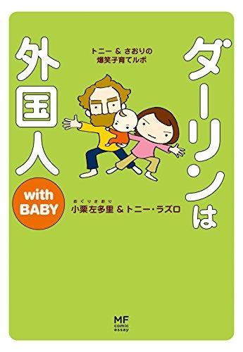 ダーリンは外国人 with BABY (コミックエッセイ)