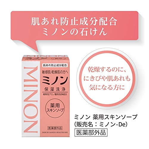 MINON(ミノン)薬用スキンソープ80g【医薬部外品】