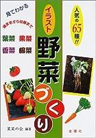 見てわかる イラスト 野菜づくり (ワイドブックス)