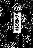 野菊の墓 (デカ文字文庫)