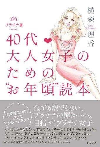 """40代 大人女子のための""""お年頃""""読本 プラチナ編"""