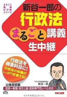 新谷一郎の行政法まるごと講義生中継 (公務員試験 まるごと講義生中継シリーズ)