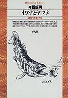 イワナとヤマメ (平凡社ライブラリー)