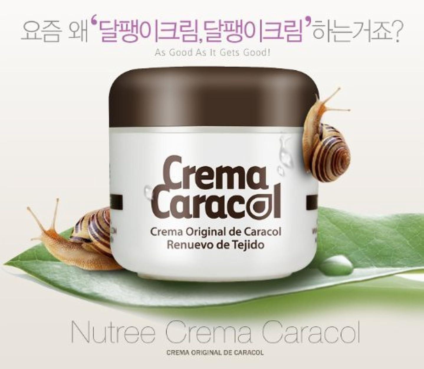 放射するアドバンテージ手つかずのcrema caracol(カラコール) かたつむりクリーム 5個セット