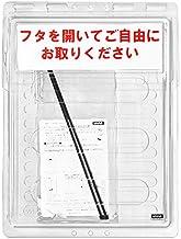 インフォパックA4(シール貼付済)屋外用チラシケース 超軽量カンタン取付 #31010