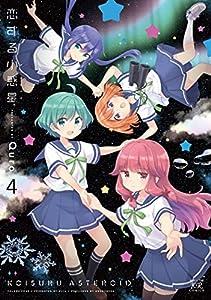 恋する小惑星(アステロイド) 4巻 表紙画像